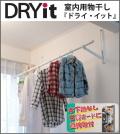 室内用物干し  ドライ・イット  DIT-350 【1本販売】サイズ350mm 石膏ボードに直接取付。少量の洗濯物なら竿を設置せずに手軽に干すことができます。