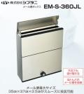 【代引不可・地域限定送料無料】シブタニ メール便ボックス EM-S-360JL ダイヤル錠 郵便ポスト 通販に最適。大型メール便ボックス 。メール便最大サイズ35cmx37cmx3.5cmがスムーズに投函可能。北海道、沖縄県、離島への出荷不可。