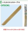 オムソリ(OMSORG)いたわりエコスロープ 15 SO-ES15P /長さ740x高さ15x奥行40mm。木製 室内用段差スロープ 1本販売 取付簡単!