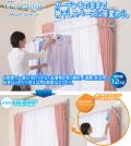 【代引不可】カーテンそのままで物干しスペースに早変わり。室内物干しユニット【フレクリーン プロアウトセット FPS1350/FPS2000】