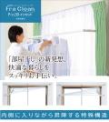 【代引不可】「部屋干し」の新発想、快適な暮らしをスッキリお手伝い。室内物干しユニット【フレクリーン プロ30インセット】