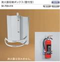 【地域限定・送料無料】消火器収納ボックス (壁付型) 新協和 SK-FEB-01K スチール製。アーム部はクロームメッキ仕上げです。