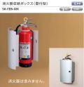 【地域限定・送料無料】消火器収納ボックス (壁付型) 新協和 SK-FEB-02K スチール製。カバー部は扉タイプです。