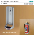【地域限定・送料無料】消火器収納ボックス (壁付型) 新協和 SK-FEB-03K アルミダイカスト製 小型消火器(5型)専用