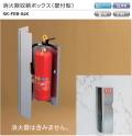【地域限定・送料無料】消火器収納ボックス (壁付型) 新協和 SK-FEB-04K 高級感のあるステンレス(ヘアライン)と鏡面シートの組み合わせ。