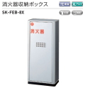 【地域限定・送料無料】消火器収納ボックス (据置型) 新協和 SK-FEB-8X