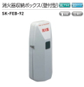 【地域限定・送料無料】消火器収納ボックス (壁付型) 新協和 SK-FEB-92