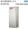【地域限定・送料無料】消火器収納ボックス(据置・壁付型) 新協和 SK-FEB-95K