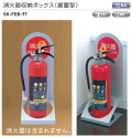 【地域限定・送料無料】消火器収納ボックス (据置型) 新協和 SK-FEB-97 スチール製。