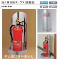 【地域限定・送料無料】消火器収納ボックス (据置型) 新協和 SK-FEB-99 外部:ヘアライン/内部:磨き