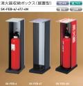 【地域限定・送料無料】消火器収納ボックス (据置型) 新協和 SK-FEB-6/-6T/-6N