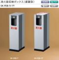 【地域限定・送料無料】消火器収納ボックス (据置型) 新協和 SK-FEB-7/-7T