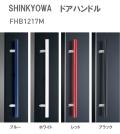 新協和[SHINKYOWA] ドアハンドル FHB1217 内外1セット2本組販売 竹集成材 L=600  竹集成材に密着性の高い塗料でビビットカラーに仕上げました。