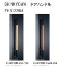 新協和[SHINKYOWA] ドアハンドル FHB1225M 内外1セット2本組 竹集成材 L=750  竹を集成材として加工したドアハンドル