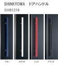 新協和[SHINKYOWA] ドアハンドル GHB1218 内外1セット2本組 竹集成材 L=600  竹集成材に密着性の高い塗料でビビットカラーに仕上げました。