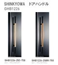 新協和[SHINKYOWA] ドアハンドル GHB1226 内外1セット2本組  竹集成材 L=750  竹を集成材として加工したドアハンドル