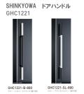 新協和[SHINKYOWA] ドアハンドル GHC1221 内外1セット2本組 ステンレス/アルミ(脚部) L=800  表面は抗菌性の高いバイオコート処理をしています。