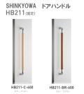 新協和[SHINKYOWA] ドアハンドル HB211(固定) 内外1セット2本組 竹集成材 L=600 天然の竹を積層加工した製品です。