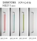 新協和[SHINKYOWA] ドアハンドル HB211(固定) 内外1セット2本組 竹集成材 L=600 多彩なカラーバリエーションが特徴です。  天然の竹を積層加工した製品です。