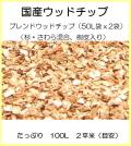 【代引不可・メーカー出荷】国産ウッドチップシリーズ ブレンドウッドチップ HJ3-WCMN(杉・さわら混合、樹皮入り)50Lx2袋 たっぷり100L