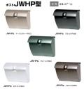 三協アルミ エクステリア郵便ポスト 壁付けポスト JWHP型(上入れ上出し) 壁付け金具、ダイヤル錠付