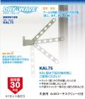タカラ産業 窓壁用物干金物 ドライウェーブKAL75 木造ビス付(アーム長さ750mm 1セット2本いり) 壁付け物干しの決定版!