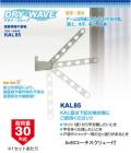 タカラ産業 窓壁用物干金物 ドライウェーブKAL85 木造ビス付(アーム長さ850mm 1セット2本いり) 壁付け物干しの決定版!