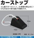カーストップ (黒) KCSG-179 1個販売 2t車までの車止めに!ひも付きなので持ち運びに便利です。