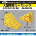 大型車用カーストップ黄 KGST-232 1個販売 トラック等大型車の車止めに!車止めの安全対策に!
