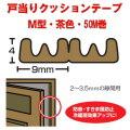 【地区限定送料無料】 光 戸当りクッションゴム ドラム巻 KMT49-50 M型 茶色 4mmx9mmx50m 1巻販売!