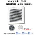 バクマ工業 KP-08DS 強制排気用 格子型(風量形)・本体スイッチ付 連結端子付 パイプ用ファン