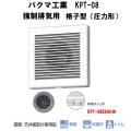 バクマ工業  KPT-08DS 強制排気用 格子型(圧力形)・本体スイッチ付  連結端子付 パイプ用ファン