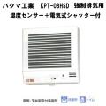 バクマ工業  KPT-08HSD 強制排気用 湿度センサー+電気式シャッター付 連結端子付 パイプ用ファン