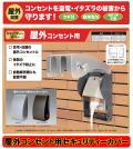 カンタン施工!電気工事不要!屋外コンセント用セキュリティーカバー KRDS-10000 鍵2本付き 。カギ付きで戸建住宅・集合住宅・店舗などに設置されている屋外コンセントを「盗電」・「イタズラ」から守ります。
