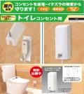 カンタン施工!電気工事不要!トイレ内コンセント用セキュリティーカバー KRDS-20000 鍵2本付き 。カギ付きでトイレのコンセントを「盗電」・「イタズラ」から守ります。