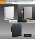 ナスタ 換気部材 スーパースリムフード 屋外用 樹脂製 KS-8820PH 100用