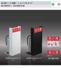 【地域限定・送料無料】消火器ケース (据置) ナスタ KS-FEF01F スチール製 ホワイトとブラックの2色、表示タイプが2種類より選択できます。