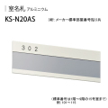 ナスタ 室名札 KS-N20AS (部屋番号付き) ステンカラー 74x210 アルミ製