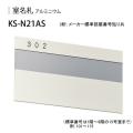 ナスタ 室名札 KS-N21AS(特注4桁部屋番号付き) ステンカラー 125x210 アルミ製