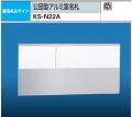 ナスタ 公団型アルミ室名札 KS-N22A 125x250