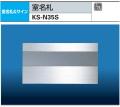 ナスタ 室名札 KS-N35S ステンレス製 115x210