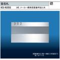 ナスタ 室名札 KS-N35S(3桁部屋番号付き) ステンレス製 115x210