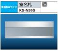 ナスタ 室名札 KS-N36S ステンレス製 75x210