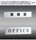 ナスタ アルミサインプレート(平付室名札タイプ)KS-TS-HN2A-H サイズ 65x253(mm)文字シート貼り共。指定文字をシート貼して出荷します。