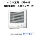 バクマ工業  KPT-08J 強制排気用 人感センサー付 電源プラグ付 φ100mmパイプ用ファン