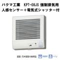 バクマ工業  KPT-08JSD  強制排気用 人感センサー+電気式シャッター付 連結端子付 パイプ用ファン
