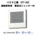 バクマ工業  KPT-08SD  強制排気用 電気式シャッター付 連結端子付 パイプ用ファン