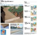 【送料無料】四国化成 真砂土舗装材 マサドミックス【散水タイプ】 1袋販売