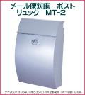 【地域限定送料無料】メール便対応 ポスト リュック MT-2-SV シルバー 上入前出、タテ260×ヨコ340×厚さ35ミリの大型郵便物(メール便)に対応 。北海道、沖縄県、離島は別途送料発生します。