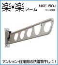 【地区限定送料無料】壁付け物干し ナガエ 楽・楽アーム NKE-50J ステンカラー 1セット2本いり 場所をとらないスイング収納式